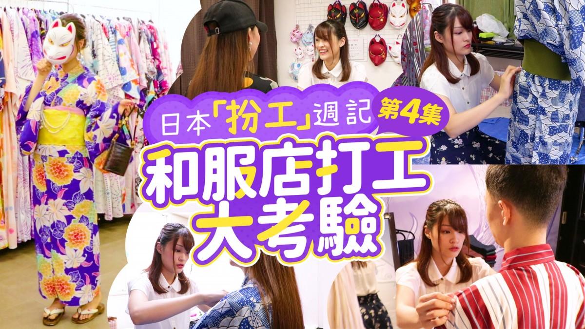 《日本「扮工」週記》第4集 和服店打工大考驗
