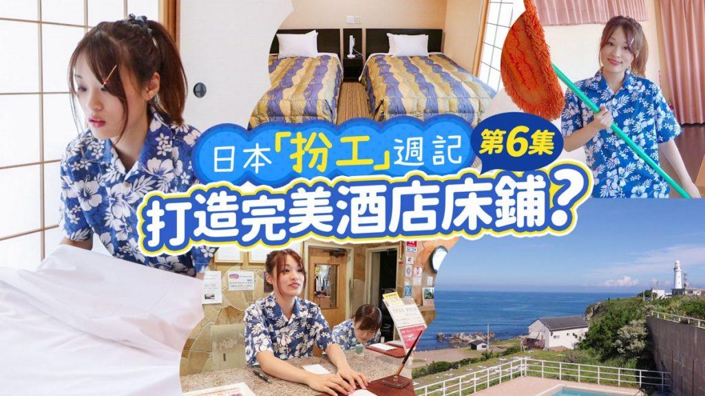 《日本扮工週記》 第6集 打造完美酒店床鋪