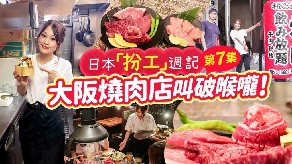 《日本扮工週記》 第7集 燒肉店叫破喉嚨!