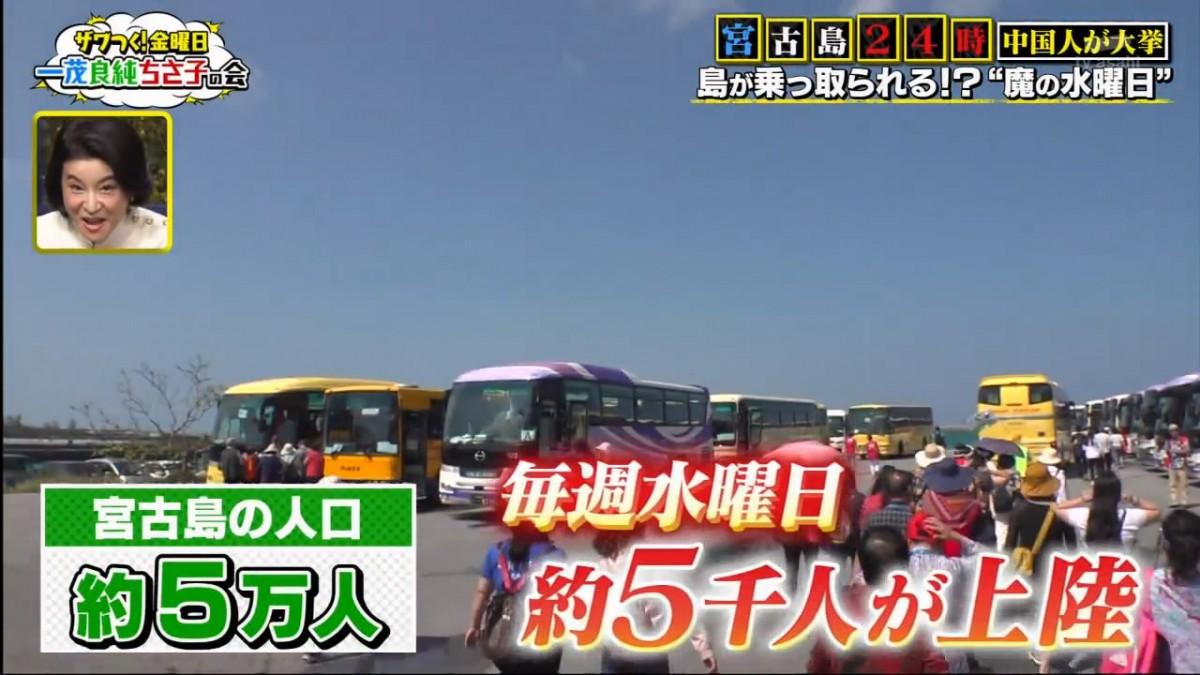 沖繩宮古島居民的「魔之星期三」日本節目談中國遊客增加帶來各種影響
