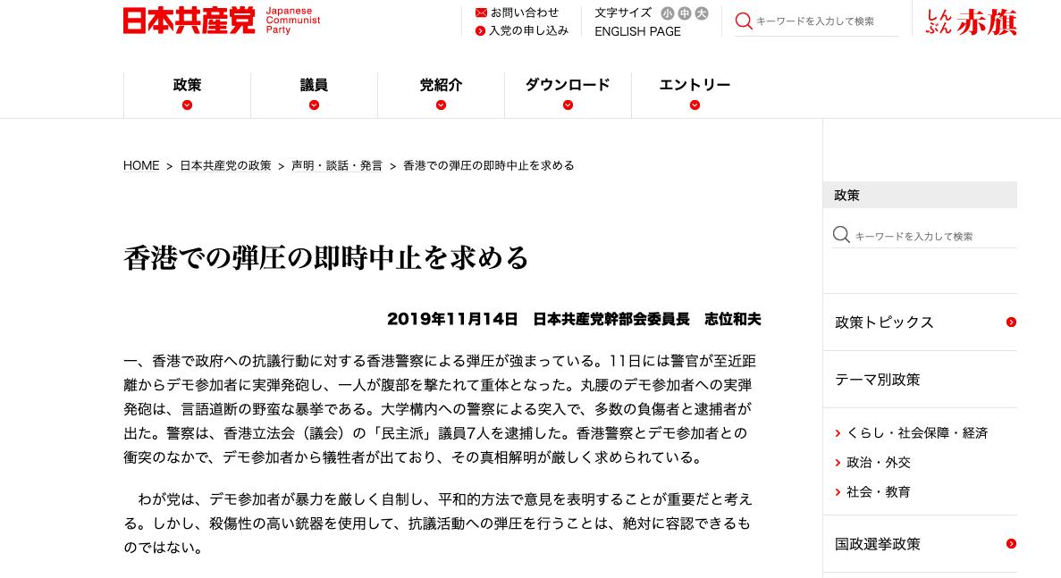 日本共產黨發表聲明 譴責近日香港警察鎮壓示威活動
