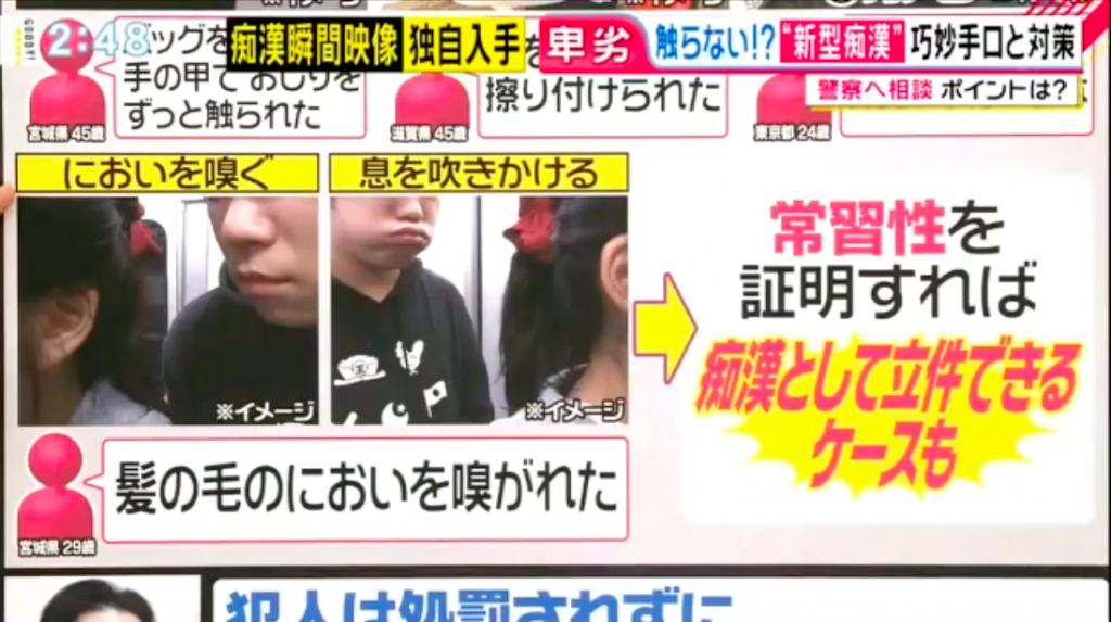 日本出現新型癡漢!利用手背觸碰等方式 在電車上騷擾女性