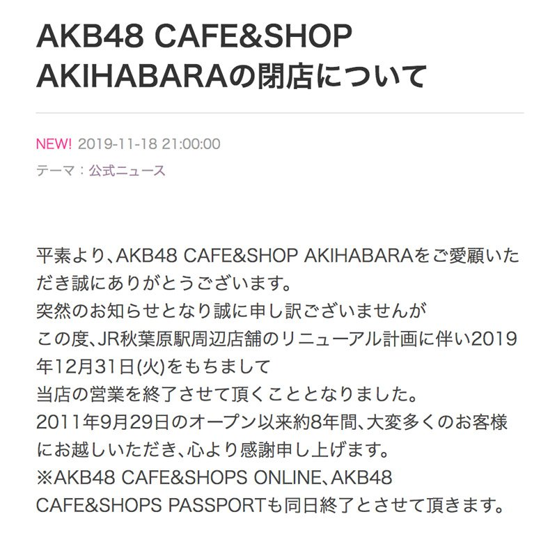 秋葉原AKB48 Cafe & Shop結業!12月31日說再見