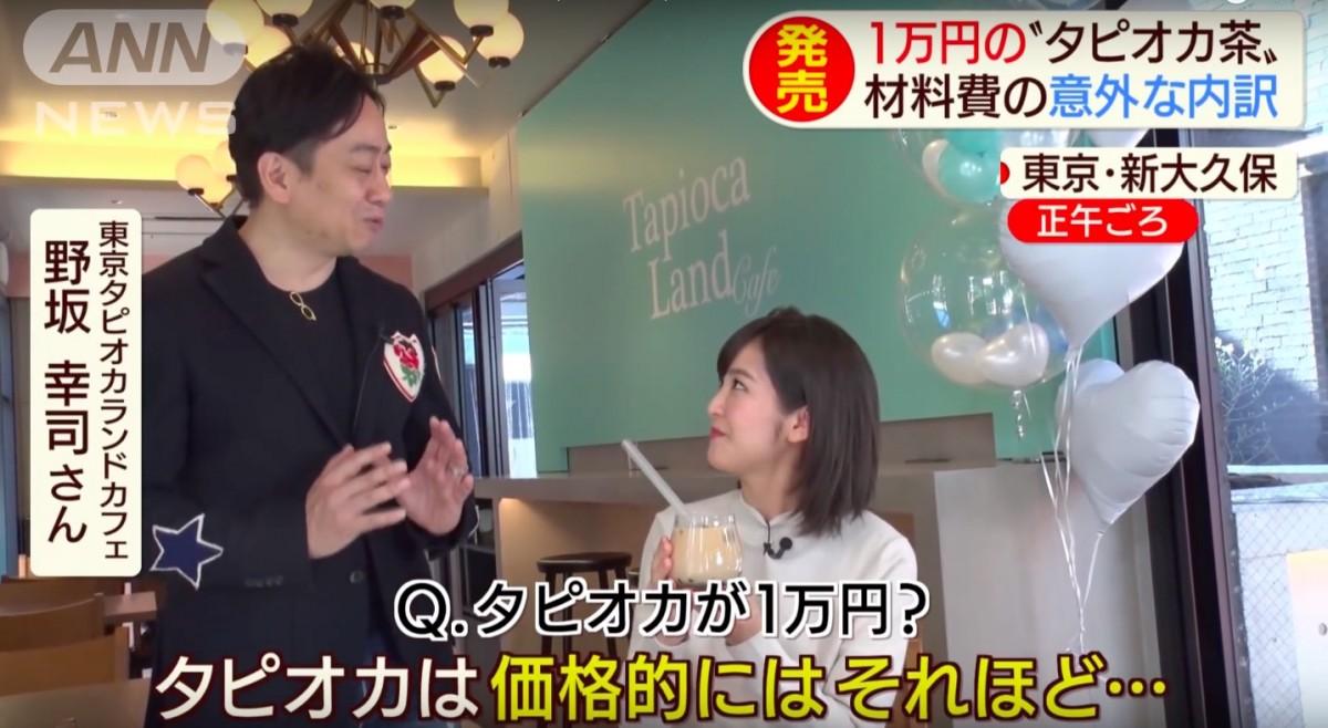 東京珍珠奶茶樂園 10000日圓珍珠奶茶 有甚麼乾坤?
