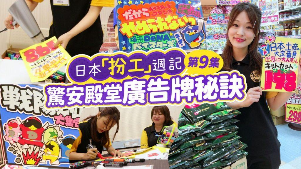 《日本扮工週記》第9集 驚安殿堂廣告牌秘訣