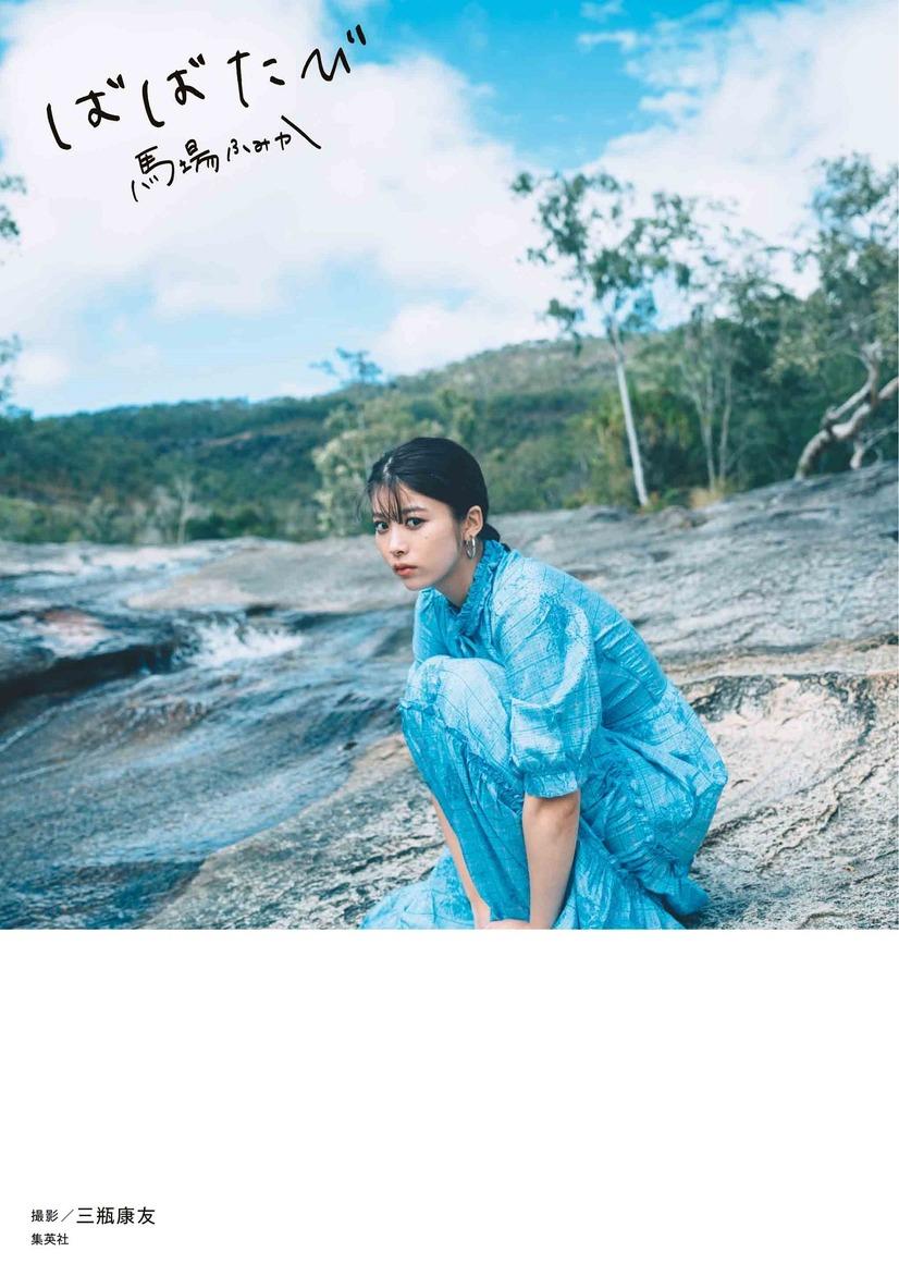 馬場富美加全新遊記寫真集「ばばたび」完美天使身材 發售即獲得ORICON第二位