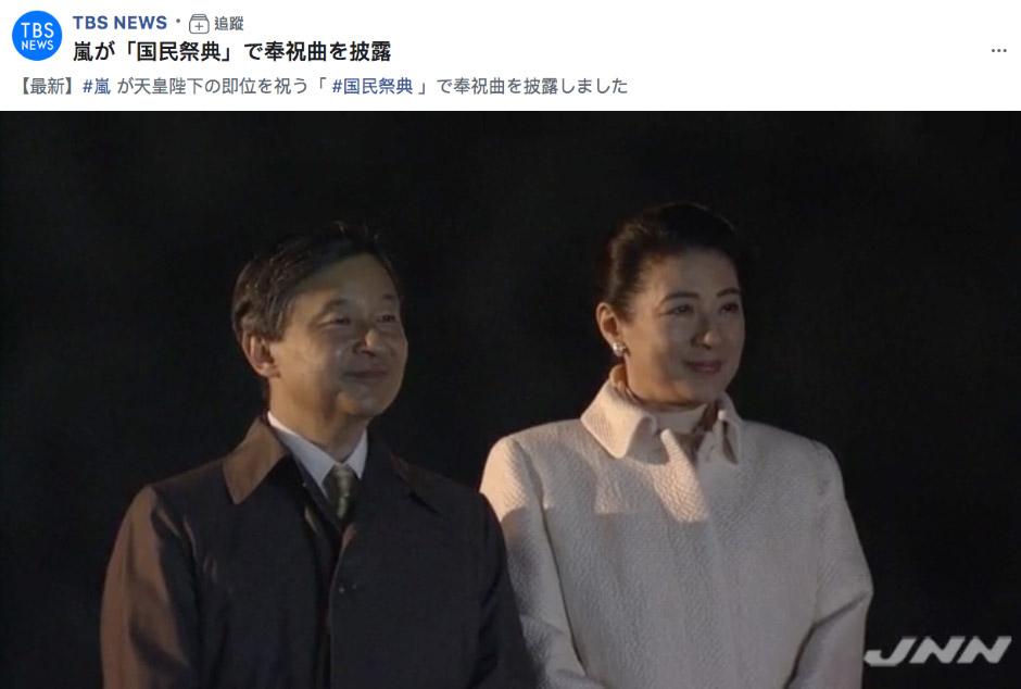 ARASHI演唱《Journey to Harmony》 即位祭典給天皇陛下的祝賀曲解說文