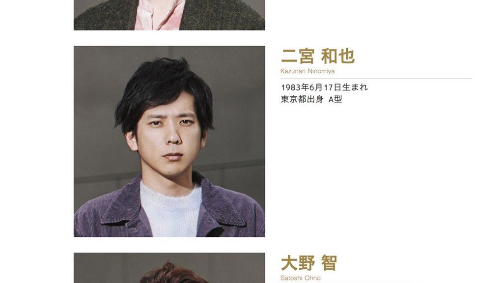 日本偶像組合嵐成員 二宮和也在11月12日晚上突然宣佈結婚!