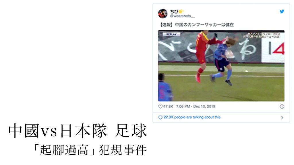 中國vs日本隊的足球「起腳過高」犯規事件 日本網友們的看法是