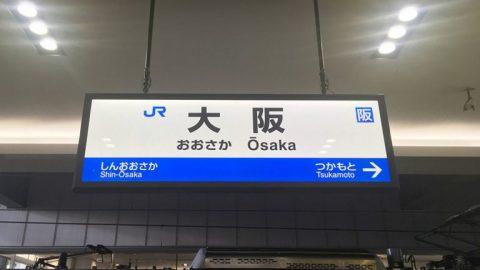 2019-2020大阪JR及私鐵新年跨年班次資料整理
