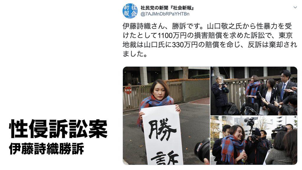 纏鬥4年的性侵訴訟案 伊藤詩織勝訴