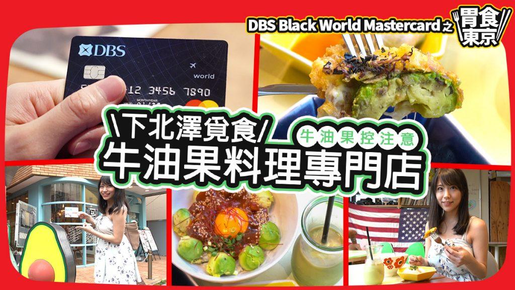 DBS Black World Mastercard 之《胃食東京》: 下北澤覓食!牛油果料理專門店