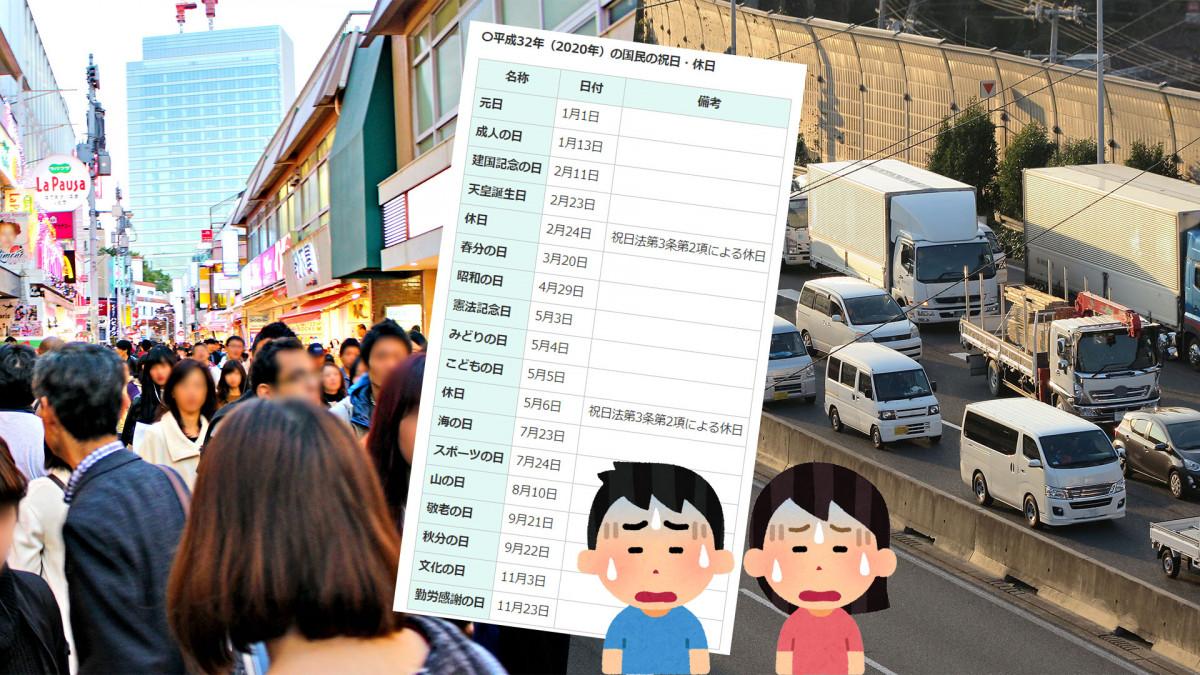 精明旅行 逃避人群?  2020日本、香港及台灣公眾假期對比
