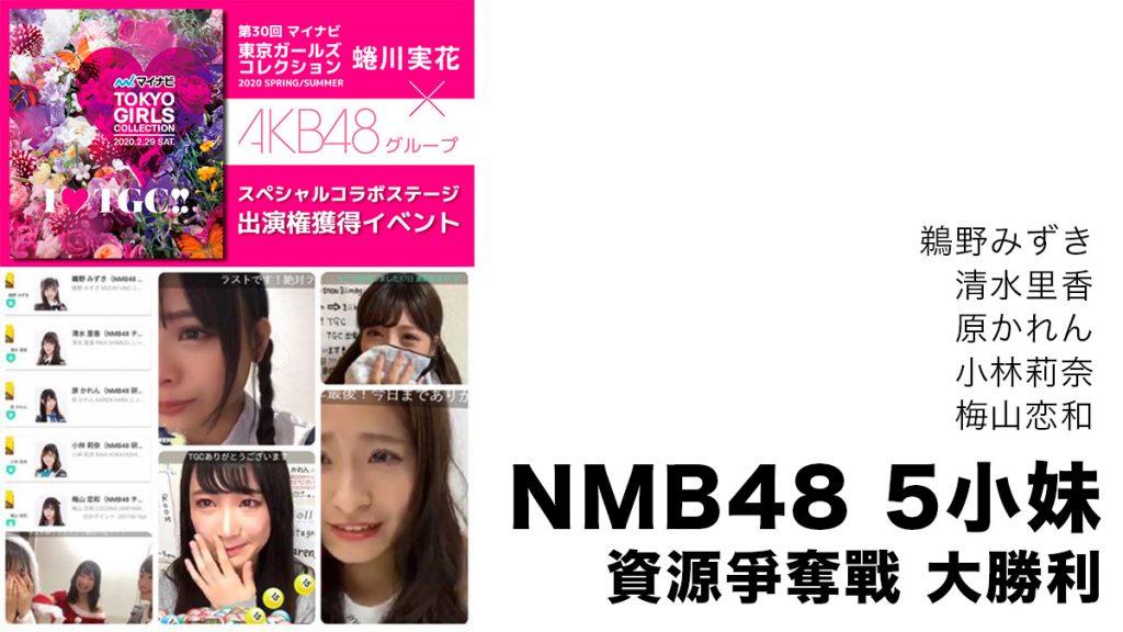 48group 2020年TGC活動演出機會資源爭奪showroom直播大戰!NMB48五組勝出大滿貫