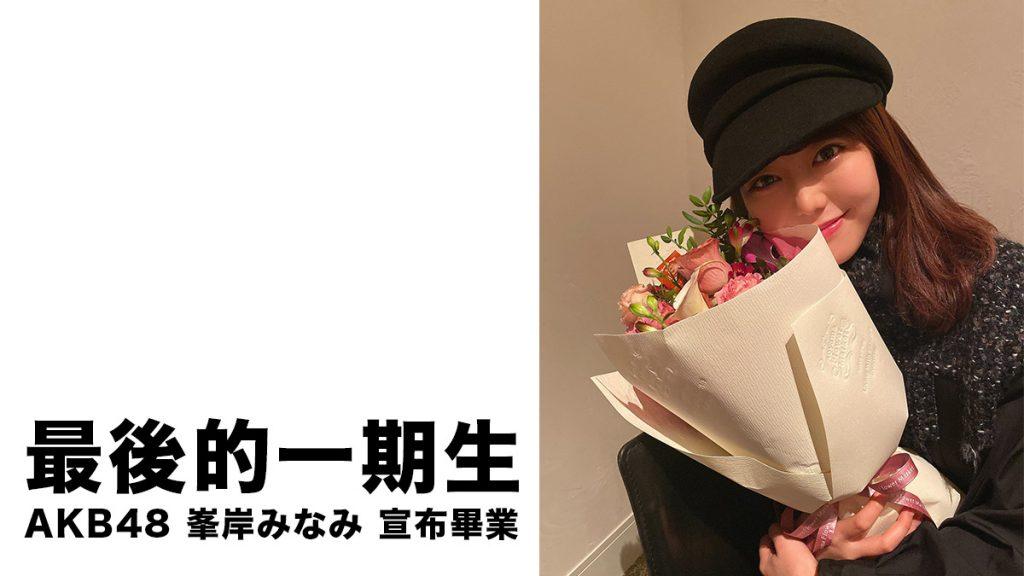 AKB48最後的一期生峯岸みなみ在公演宣布畢業 明年舉辦畢業演唱會
