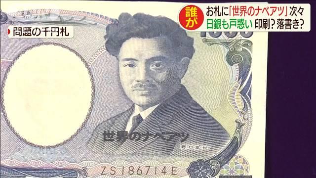 日本大熱話 大量塗鴉鈔票事件!札幌出現稀有千元「世界的Nabeatsu」
