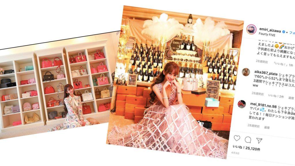 日本傳奇陪酒女愛沢えみり 一步一步成為日本第一