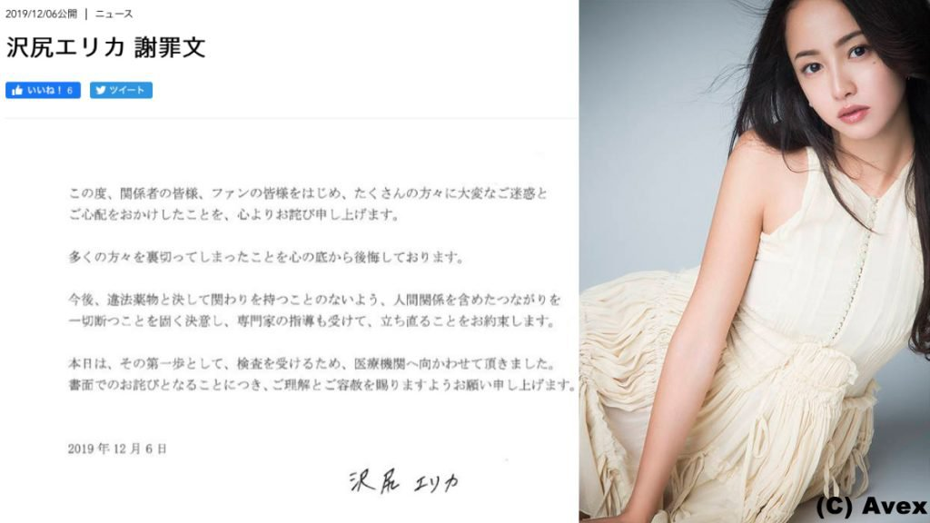 澤尻英龍華吸毒被起訴 本人官網發謝罪文表示「感到後悔」