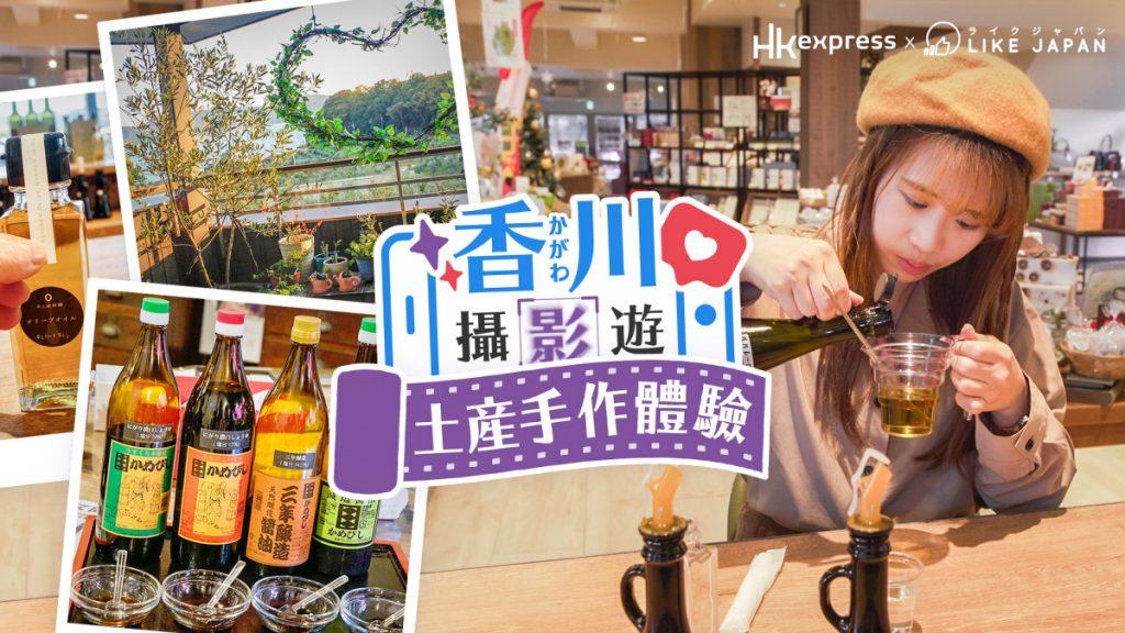 【香川戶外攝影遊】#4 土產手作體驗