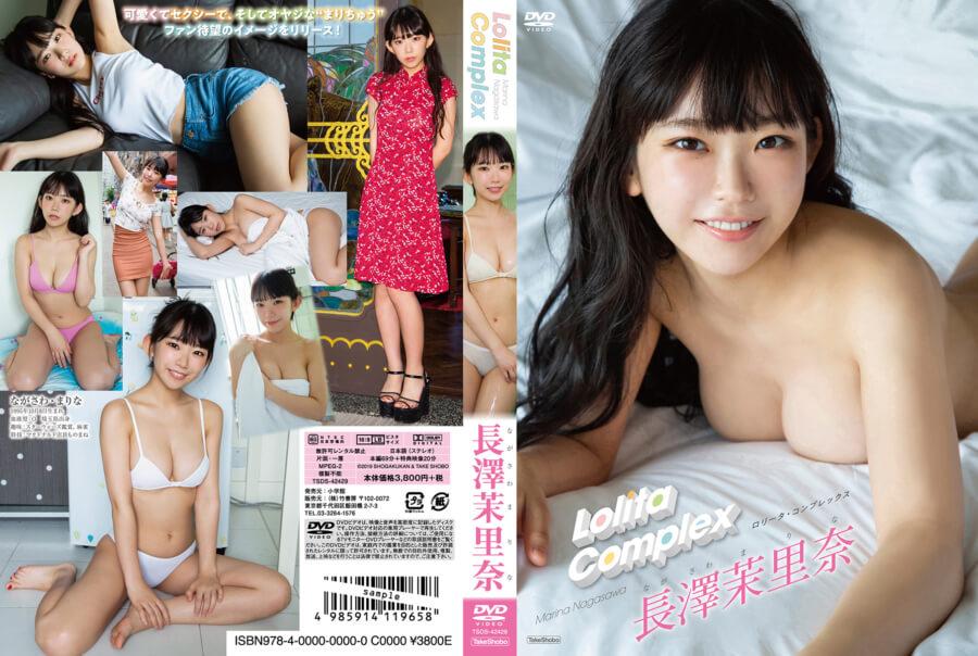 終於來了「最強合法蘿莉巨乳」長澤茉里奈 推出全新寫真DVD