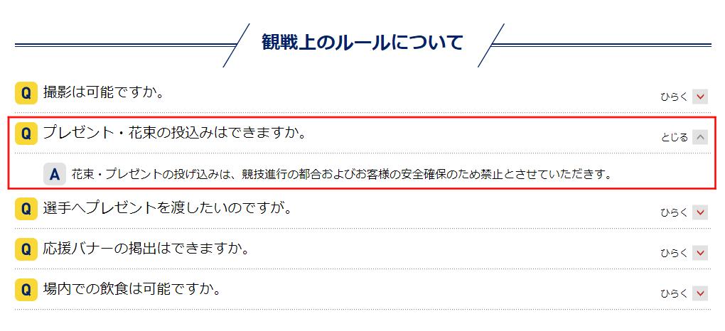 羽生結弦的小熊維尼雨奇景不再!日本花式滑冰比賽禁止丟禮物
