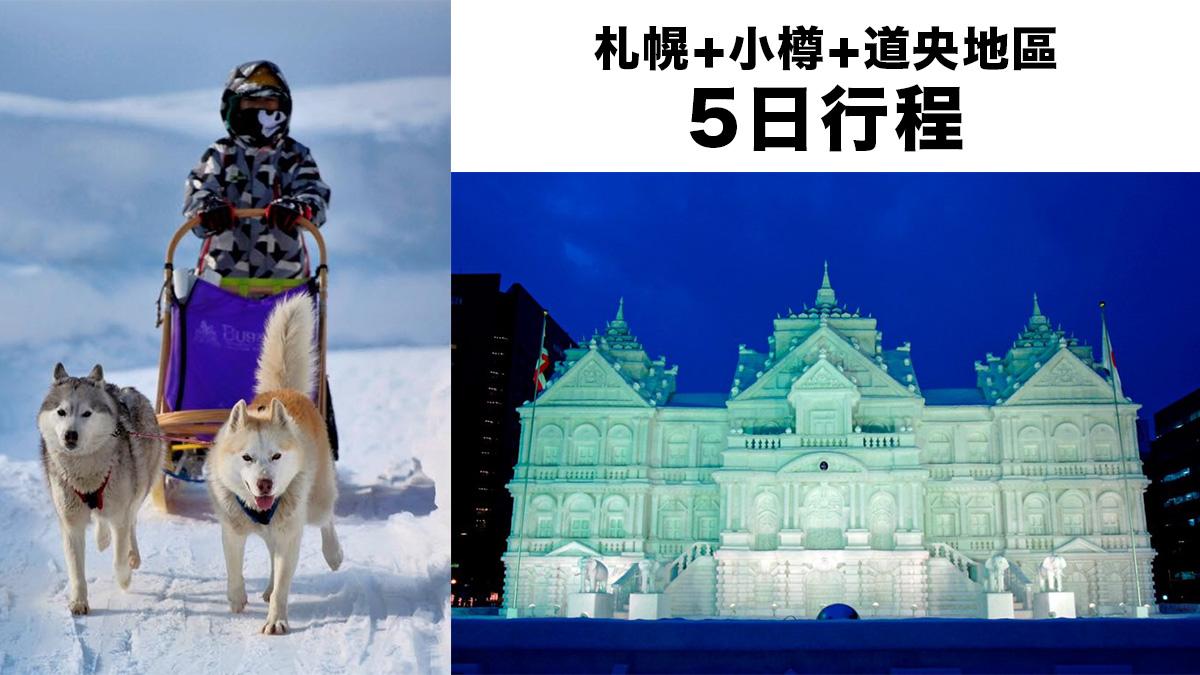 冬季限定! 札幌+小樽+道央地區5日參考行程