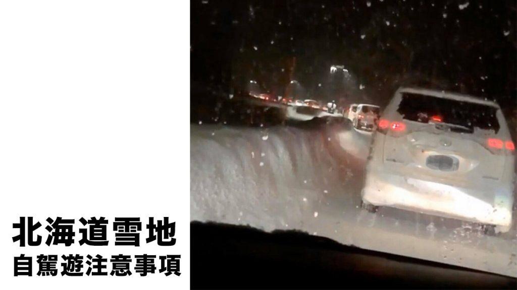 北海道雪地 自駕遊注意事項