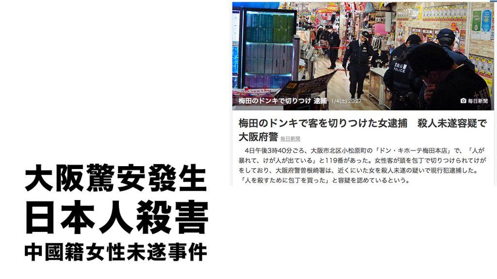 持刀追殺中國旅客 大阪驚安殿堂發生砍人事件