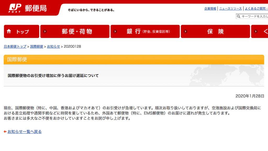 日本郵便局官方公佈服務受影響 目的地為中國、香港、澳門的郵件延遲