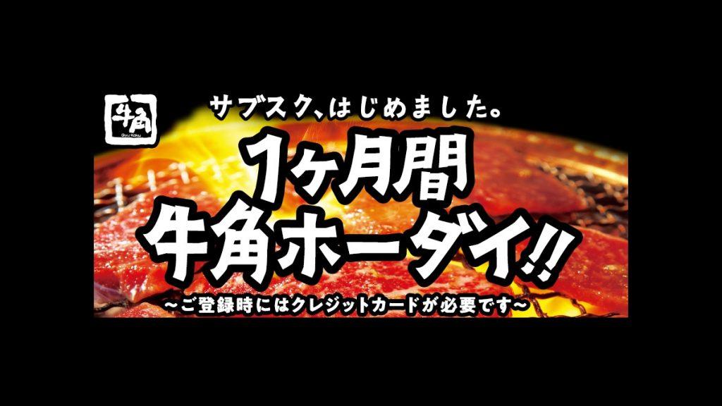 燒肉控要暴動啦!!日本知名燒肉店「牛角」推出放題月票