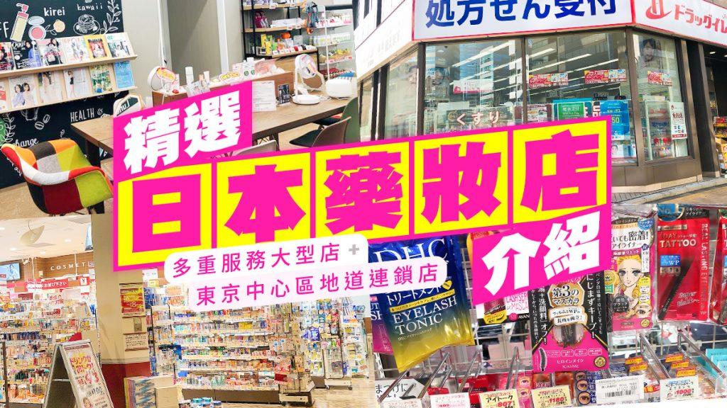 精選日本藥妝店介紹!多重服務大型店Drug Eleven+東京中心區地道連鎖店COSMETICS AND MEDICAL