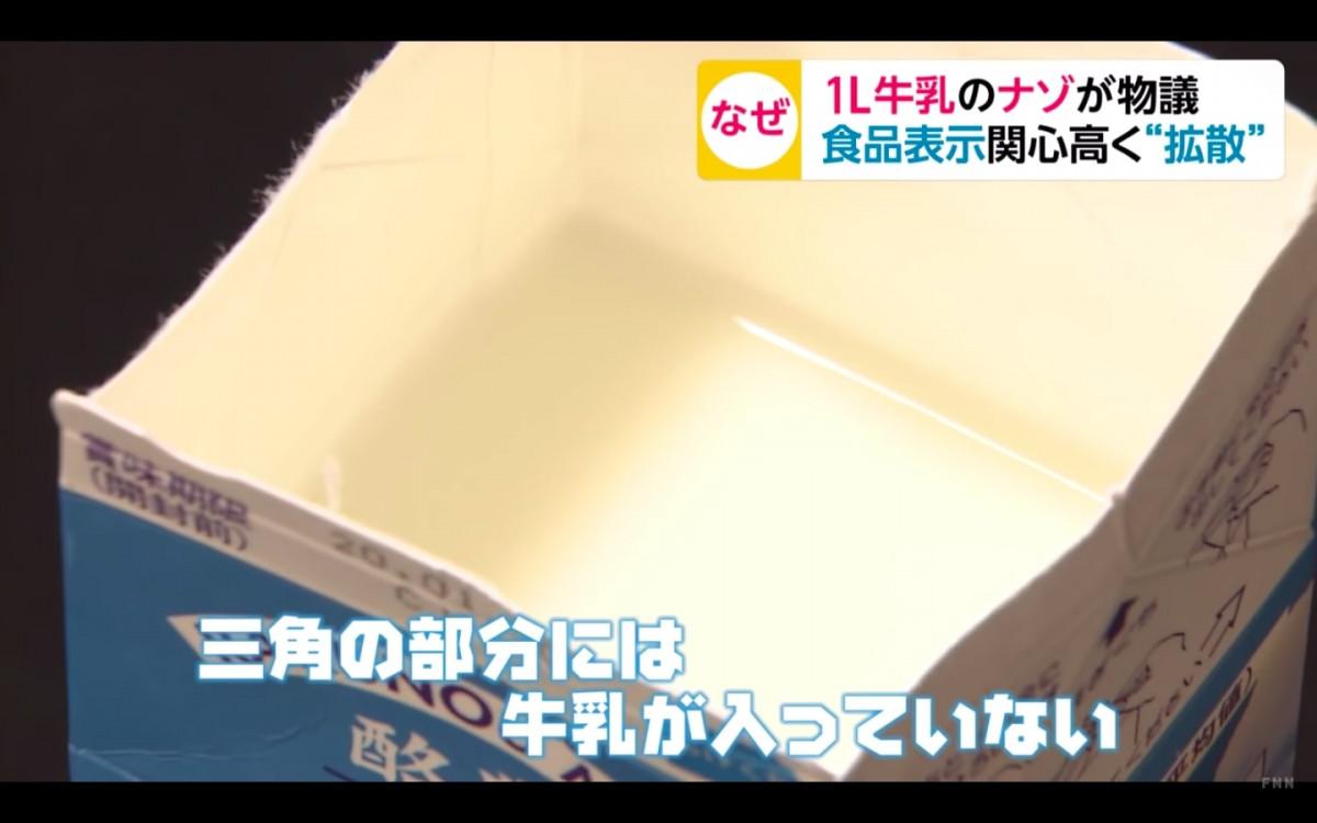 1000毫升牛奶盒之謎 小學生數學題目讓一眾網友大惑不解
