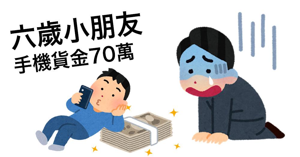 小朋友課金金額居然高達70萬!?爸爸給六歲兒玩手機遊戲 結果GG了