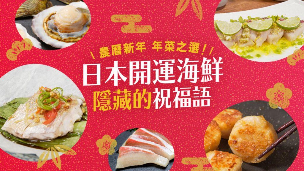 農曆新年 年菜之選!日本開運海鮮隱藏的祝福語