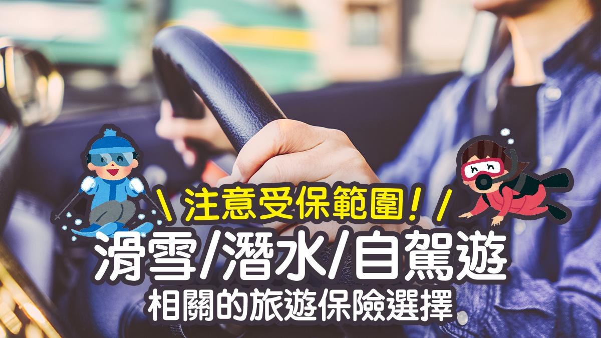 【日本旅遊保險】注意!高危活動並非全部受保!滑雪、潛水、登山、自駕遊相關活動的旅遊保險選擇