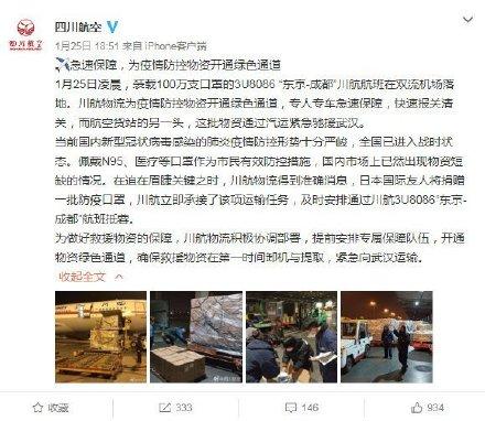 贈送中國口罩羅生門事件:日本伊藤洋華堂百萬口罩送往成都 是送還是買?