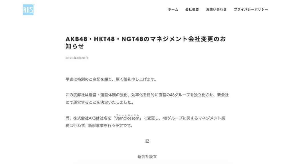 官方確認!AKB48、NGT48及HKT48將完全脫離AKS公司 新公司接手