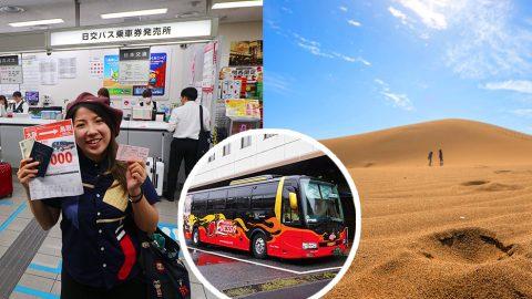 【大阪鳥取交通】難波往鳥取1,000円巴士3大注意事項+詳細教學
