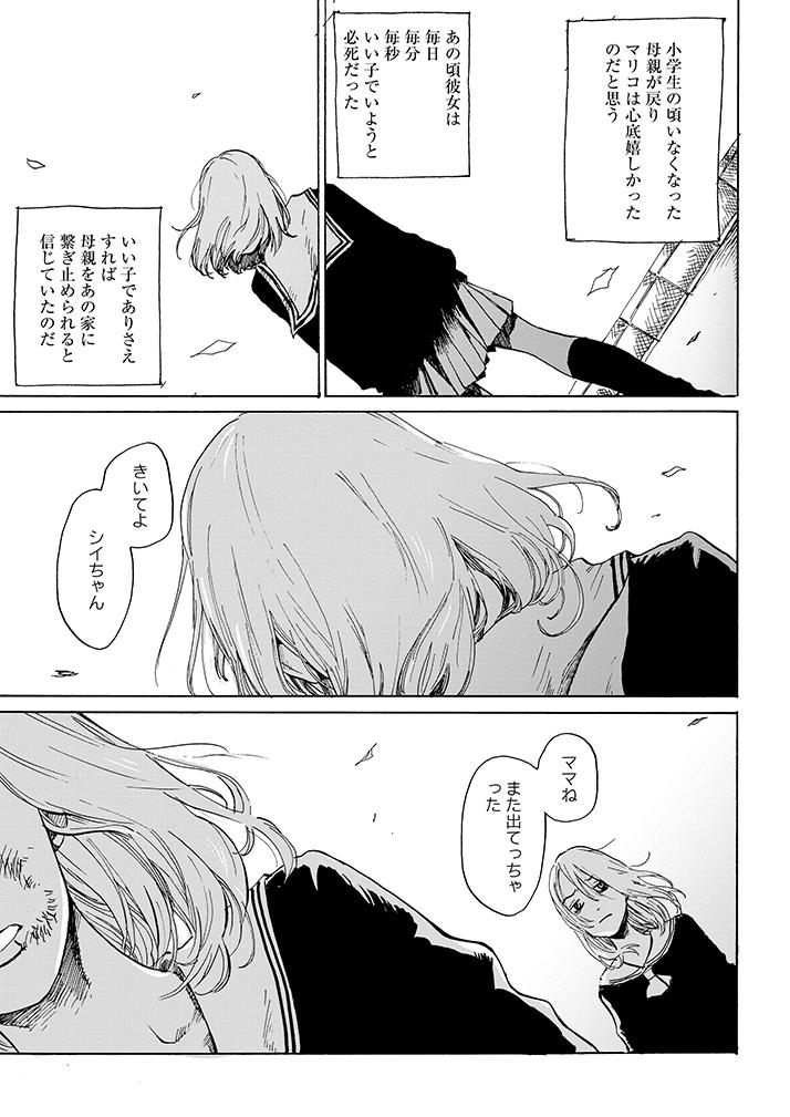 每話都是Twitter熱門話題 日本超熱話 感人漫畫《My Broken Mariko》單行本發售
