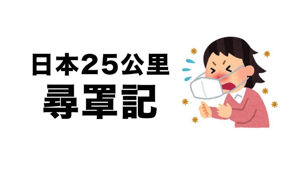 日本尋罩記 記者移動25公里 調查藥妝店口罩荒