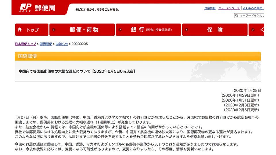 日本郵便局服務進一步受影響 目的地中國、香港、澳門的郵件延遲擴大或會暫停服務