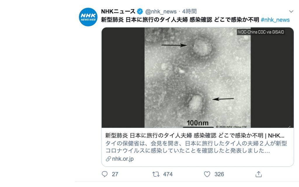 2月4日 泰國確診武漢肺炎個案 沒去過中國 剛從日本旅遊回來的夫妻