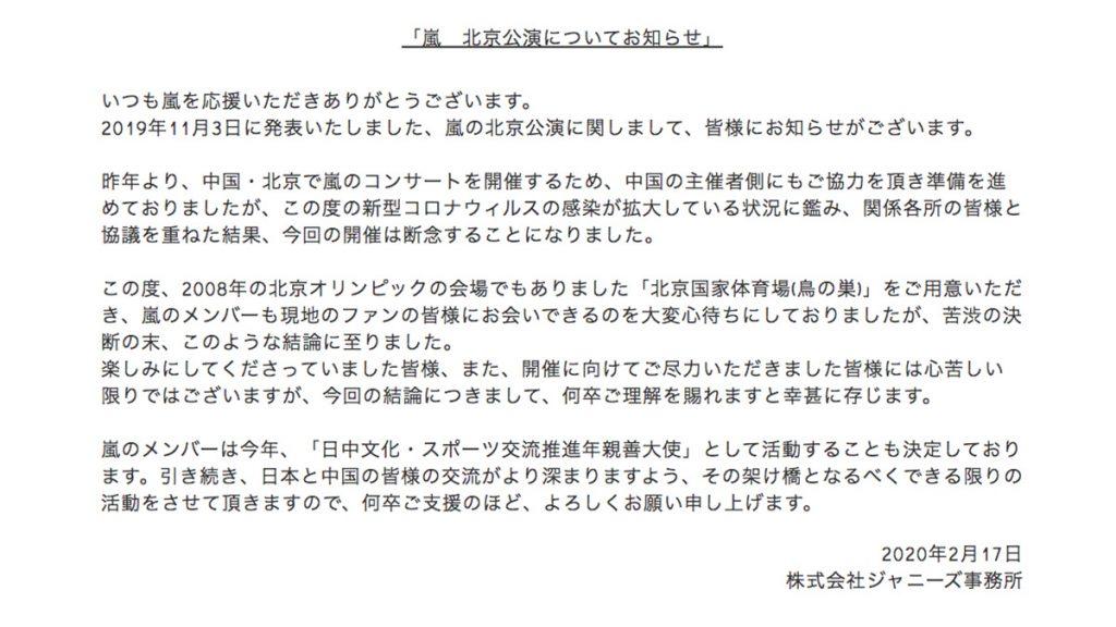 ARASHI宣佈 取消北京公演 鑑於肺炎感染擴大影響 作出沉重決定