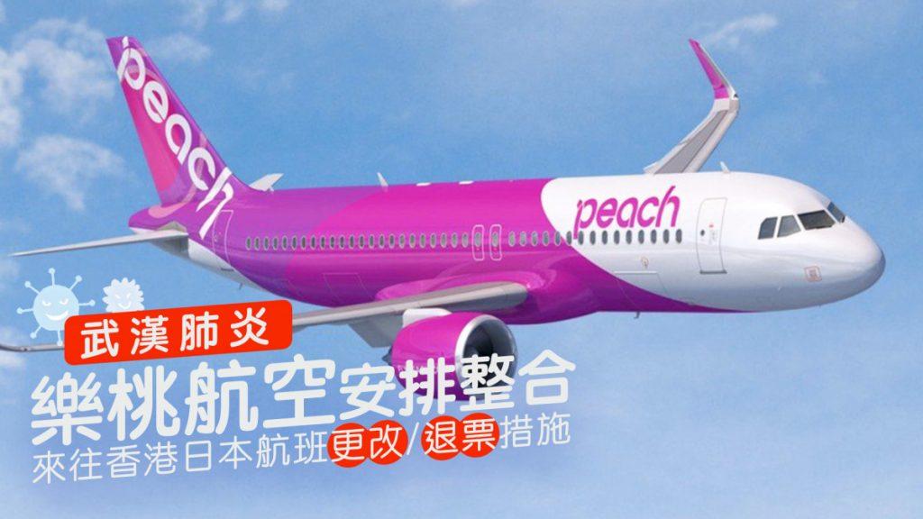 PEACH 樂桃航空 機票取消/更改/退票措施 受武漢肺炎影響的來往香港日本航班