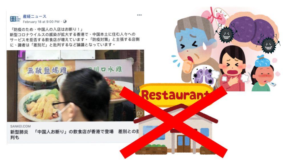 香港部分食肆拒絕中國人內進 日本新聞報道 日網民評價各有不同想法