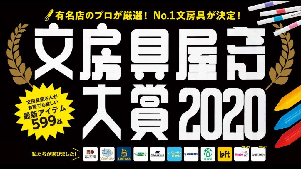 日本文具界盛事 2020日本文具大賞結果出爐 4大得獎產品