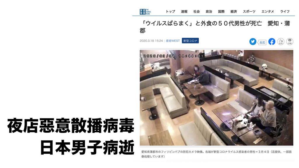 3月18日:夜店惡意散播病毒 日本男子病逝