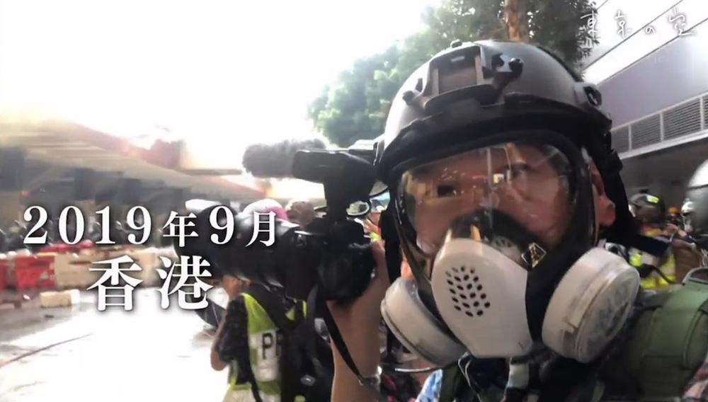 日本電視節目 東京之空 紀錄在香港抗爭前線拍攝的日本人 「年輕人們正在戰鬥。」