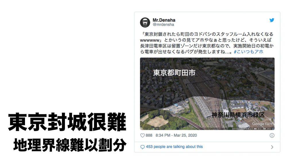 東京封城怎麼封?大量踏線建築 地理界線難以劃分!網友各種趣味例子