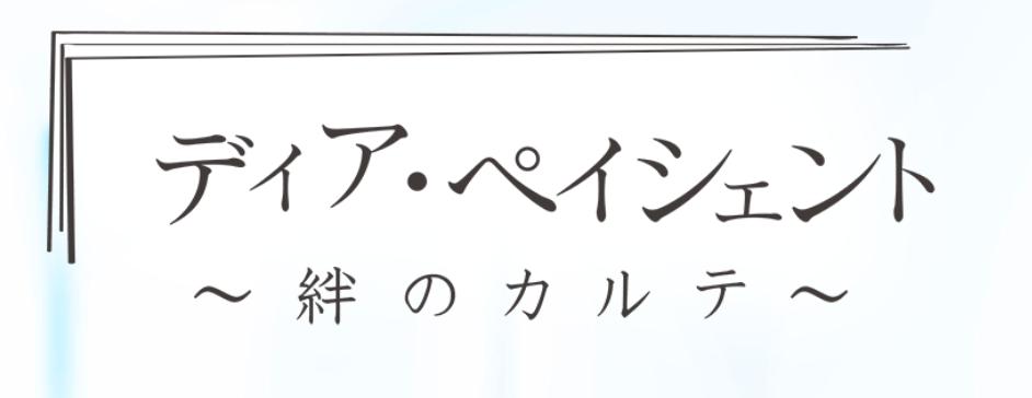 2020春季日劇資料大全(持續更新)